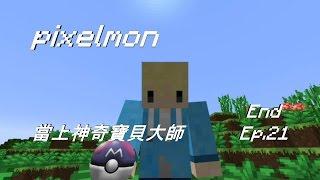 銀雨的實況樂園 minecraft 神奇寶貝模組生存 pixelmon ep 21 四大天王 end