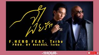 จำเลยรัก - F.HERO Ft. Txrbo [Official Audio]🎶1ชั่วโมง🎶 | 1 Hour Music | SingToMe