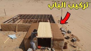 بناء غرفة تحت الارض | المرحلة الحادية عشر 👷♂️🏡