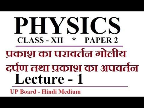Physics Class 12 || P2, Ch1, L1 || प्रकाश का परावर्तन गोलीय दर्पण तथा प्रकाश का अपवर्तन