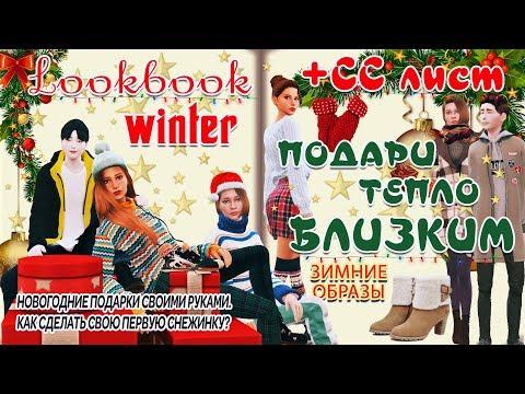 WINTER LOOKBOOK + СС лист ❄️ SIMS 4 ОДЕЖДА ❄️ МОЯ ПАПКА МОДС