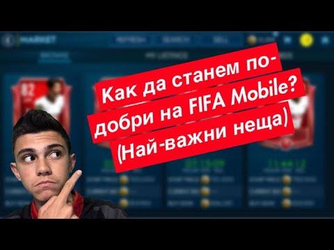Най-важните неща във FIFA Mobile!