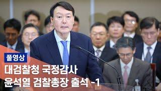 [풀영상] 대검찰청 국정감사…윤석열 검찰총장 출석 -1/ 연합뉴스TV (YonhapnewsTV)