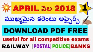 APRIL current affairs 2018 in telugu part-1||download pdf current affairs for RRB/POLICE/POSTAL/SSC