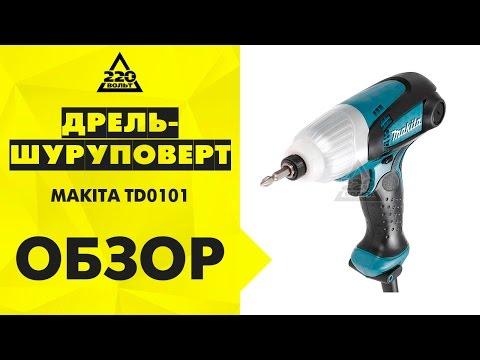Дрель шуруповерт MAKITA TD0101 ударный