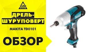 Дрель шуруповерт MAKITA TD0101 ударный(, 2013-09-19T12:46:37.000Z)