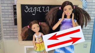 В ШКОЛУ ВМЕСТО ДОЧКИ Поменялись местами Мультик #Барби Школа Играем в Куклы Барби