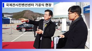 대전국제전시컨벤션센터(DICC) 건립공사 기공식 개최