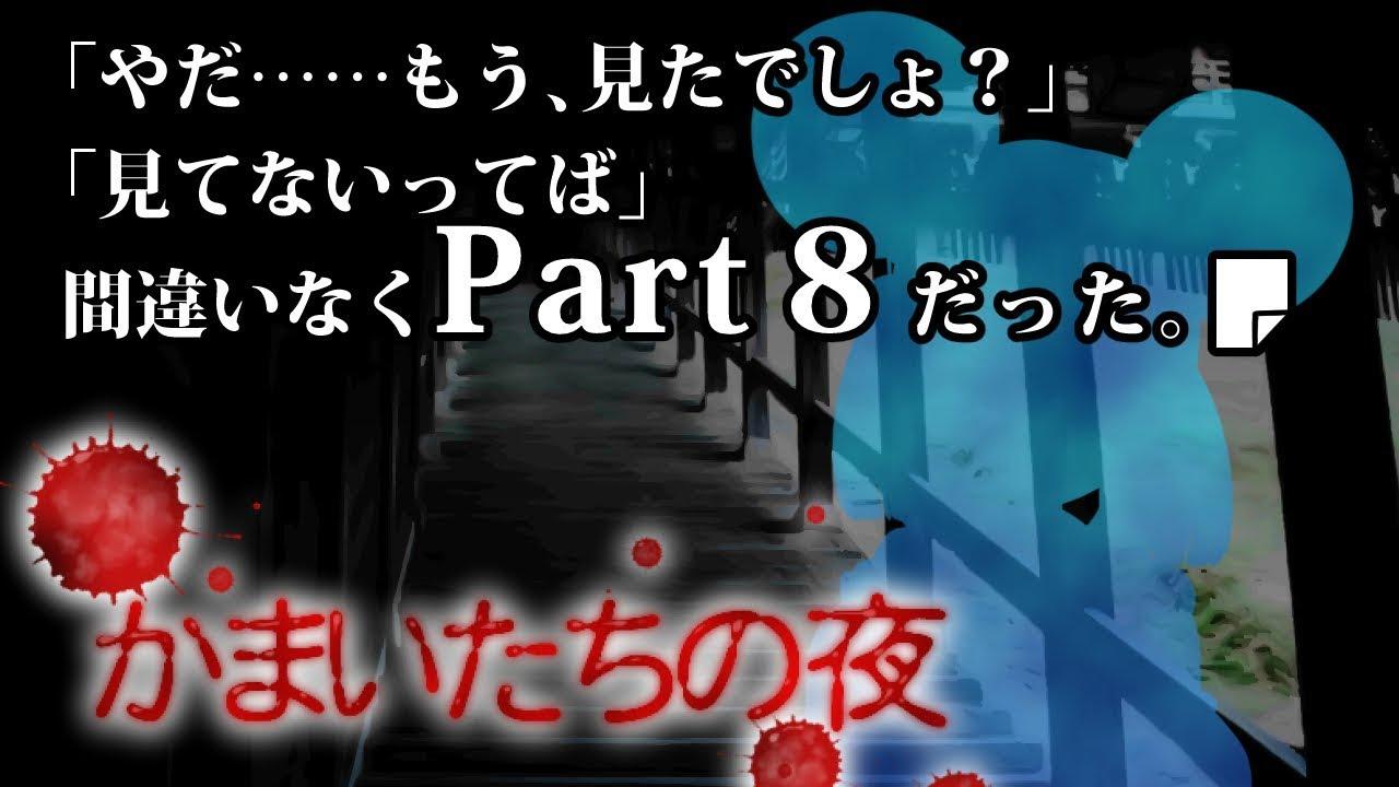 【かまいたちの夜】#08 分岐?????