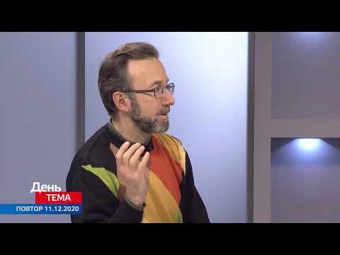 Телеканал TV5: ДЕНЬ.ТЕМА 11.12.20. Сила мистецтва. ГІСТЬ у студії А. Шеретов