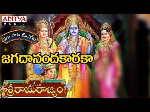 Jagadhanandhakaraka Full Song With Telugu Lyrics ||
