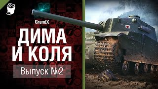 Дима и Коля №2 - от GrandX [World of Tanks]