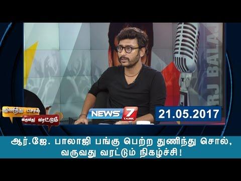 Interview with RJ Balaji | Rajinikanth | Jallikattu | News7 Tamil