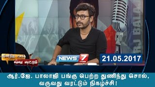 Interview with RJ Balaji | Rajinikanth | Jallikattu | News7 Tamil