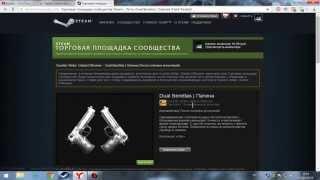 Как Заработать На Торговой Площадке Steam (Steam Trader Helper) [Купить Инвентарь Выгоднее] thumbnail
