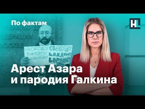 🔥 Задержания журналистов. Пародия Галкина. Новый рейтинг Путина