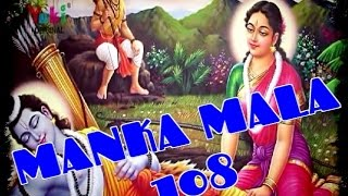 Manka Mala | 108 | Sampoorna Ramayan | B. R. Nageena | Hindi Devotional | Ramayana