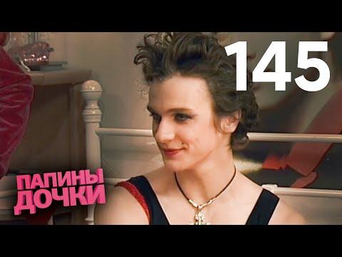 Папины дочки   Сезон 7   Серия 145
