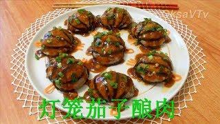 Китайские фонарики из баклажанов(灯笼茄子酿肉). Eggplant stuffed with meat