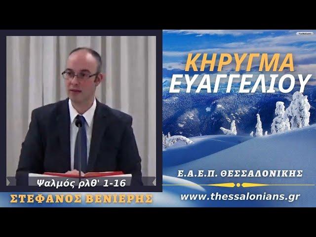 Στέφανος Βενιέρης 01-01-2021 | Ψαλμός ρλθ' 1-16