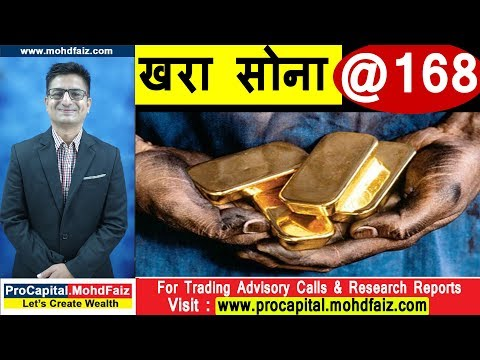 खरा सोना @ 168 | Latest Stock Market Recommendations