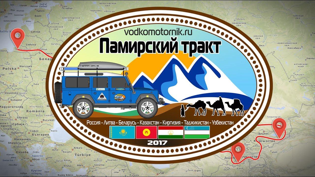 Памирский тракт 2017 - Full HD экспедиция!
