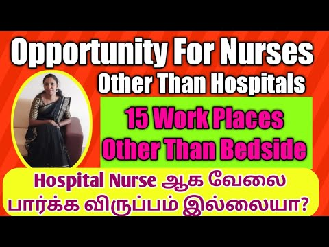 #Opportunity For Nurses Other Than Hospital|Job Opportunity For Nurses| Nurse Tamil | Nurses Profile