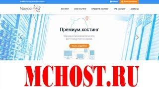 Мой отзыв о хостинге mchost.ru