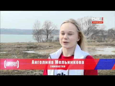Ангелина Мельникова / Angelina Melnikova. Сюжет на Матч ТВ.