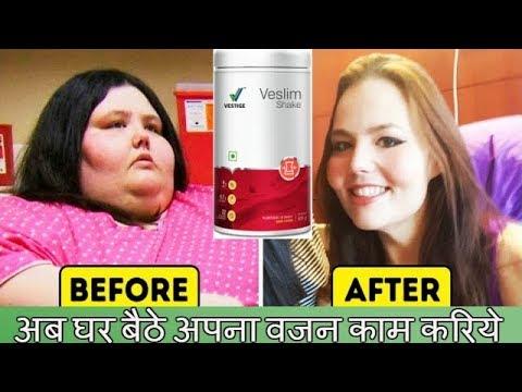 वेस्टिज शेक से अपना पेट का मोटापा Kam करने का मौका छोड़ न देना Veslim Vestige Weight Management