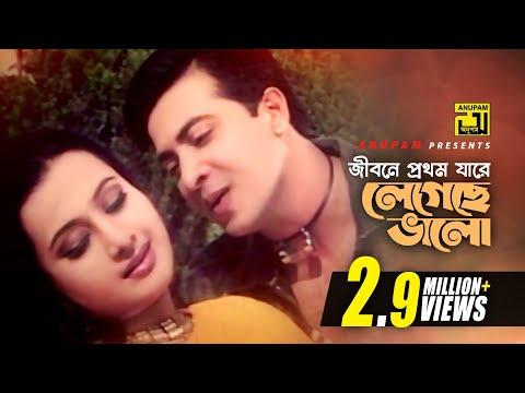 Jibone Prothom Jare   জীবনে প্রথম যারে   Shakib Khan, Purnima & Riaz   Badha