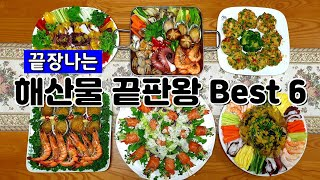 고급진 손님초대요리/해산물요리 6가지 이렇게 하면 끝장…