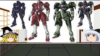 【ゆっくり解説】ガンダム00解説その18「ジンクスⅢ+ジンクスⅣ」
