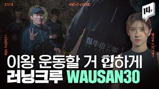 매주 화요일 홍대에 모이는 이유, 러닝 크루 WAUSAN 30 / 14F