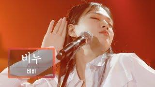 KBS 콘서트 문화창고 45회 비비(BIBI) - 비누(BINU)