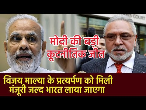 Narendra Modi की बड़ी जीत ब्रिटेन ने Vijay Mallya के प्रत्यर्पण को दी मंजूरी, जल्द भारत लाया जाएगा