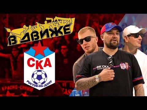 БАСТА и его футбольный клуб. Интервью про СКА Ростов и премьера нового гимна клуба / В движе