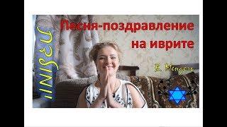 Вероника Мендель: Песня