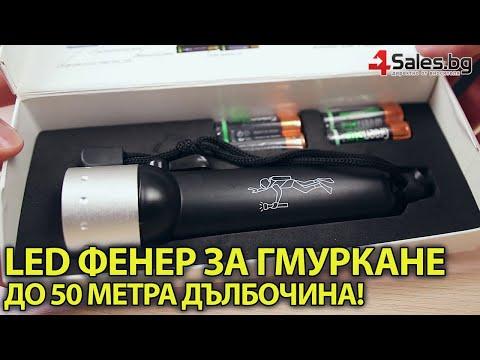 Фенер за водолази с издръжливост до 50 метра дълбочина FL73 32