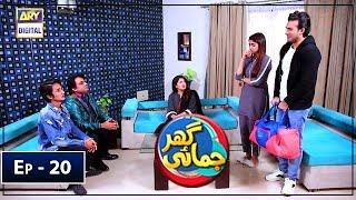 Ghar Jamai Episode 20 - 23rd February 2019 - ARY Digital Drama