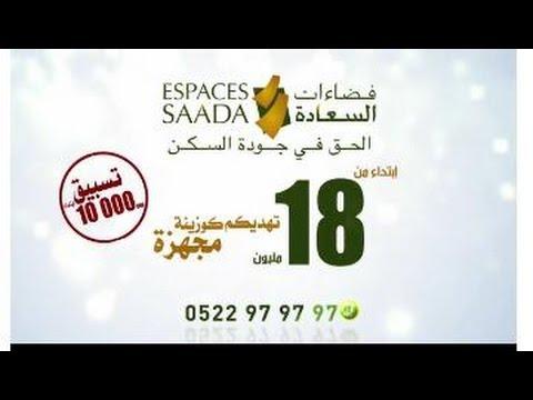 Espaces Saada  Doovi
