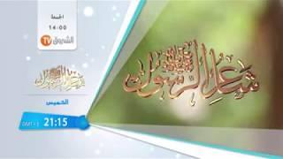• برنامج شاعر الرسول صلى الله عليه وسلم
