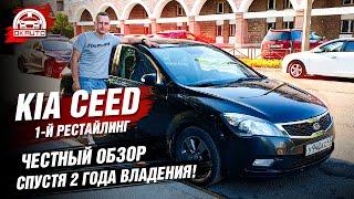 Kia Ceed 1 рестайлинг Честный Обзор!