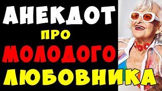 АНЕКДОТ про Молодого Любовника для Бабки Самые Смешные Свежие Анекдоты