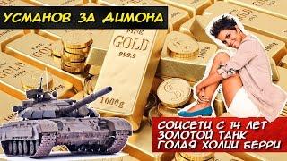 Усманов ответил за Димона/Соцсети с 14 лет/Золотой танк/Голая Холли Берри