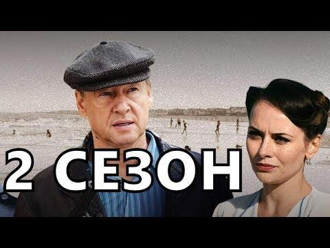Зеленый фургон 2 сезон 1 серия (17 серия) - Дата выхода