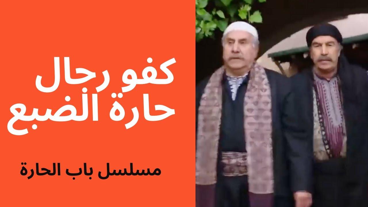 كفو اهالي حارة الصالحية وقفو مع اهالي حارة الضبع وفتحو بيوتهم - باب الحارة
