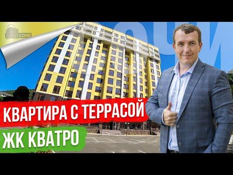 Квартира с Террасой в Сочи от инвестора ЖК Кватро