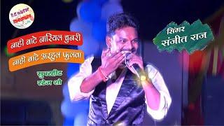 Nahi Bate Nariyal Chunari Nahi Bate Adhulphulwa - Mata Bhajan - Bg Muaic Bhojpuri