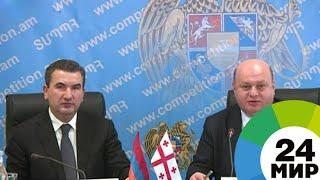 Армения и Грузия планируют проводить сравнительный анализ цен - МИР 24